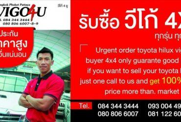 Toyota Vigo Champ Wanted – Good Price Guarantee